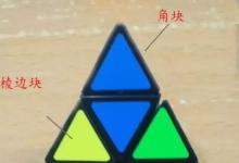 金字塔魔方公式口诀图解-金字塔魔方教程